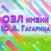Лагерь Им. Ю.А. Гагарина
