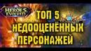 Heroes Evolved - ТОП 5 НЕДООЦЕНЁННЫХ ГЕРОЕВ