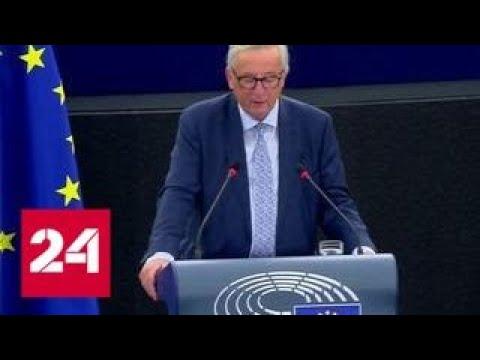 Юнкер объяснил, почему не надо ссориться с Россией - Россия 24
