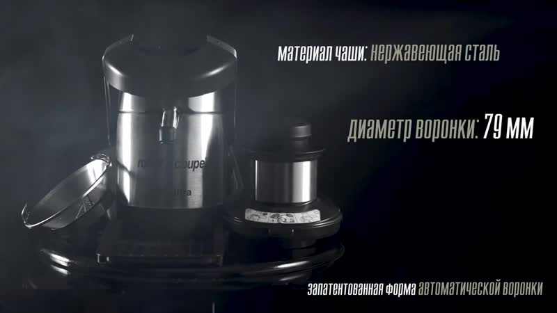Соковыжималка Robot Coupe J 80 Ultra