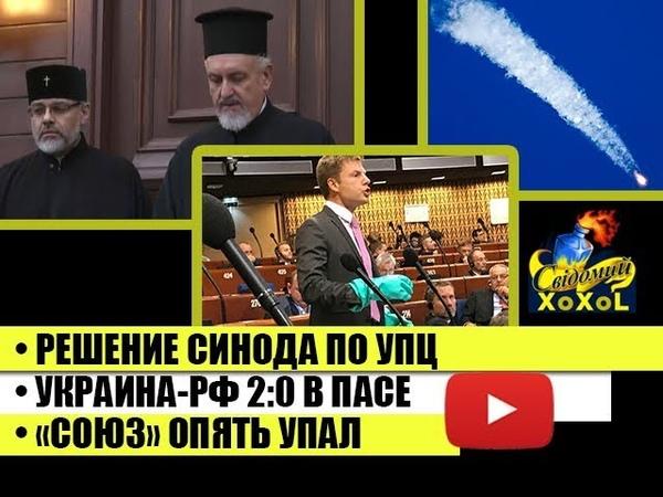 Решение синода по УПЦ • Украина-РФ 2:0 в ПАСЕ • «Союз» опять упал
