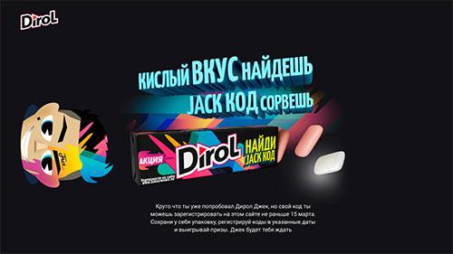 dirolpromo.ru регистрация промо кода в 2019 году