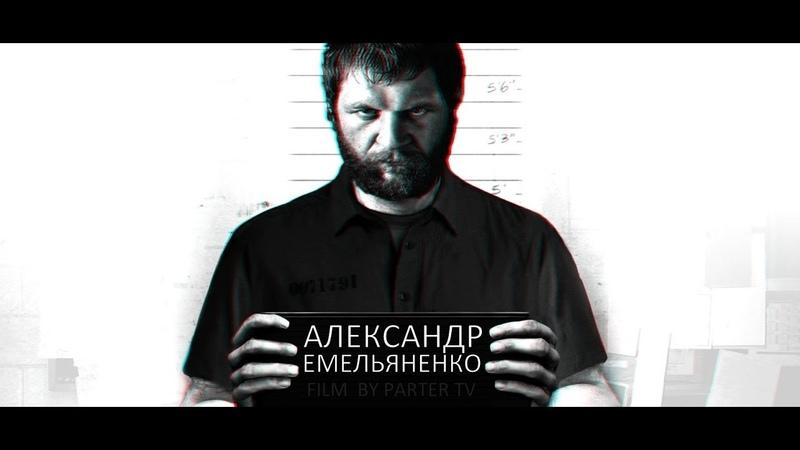 Документальный фильм АЛЕКСАНДР ЕМЕЛЬЯНЕНКО (2018)
