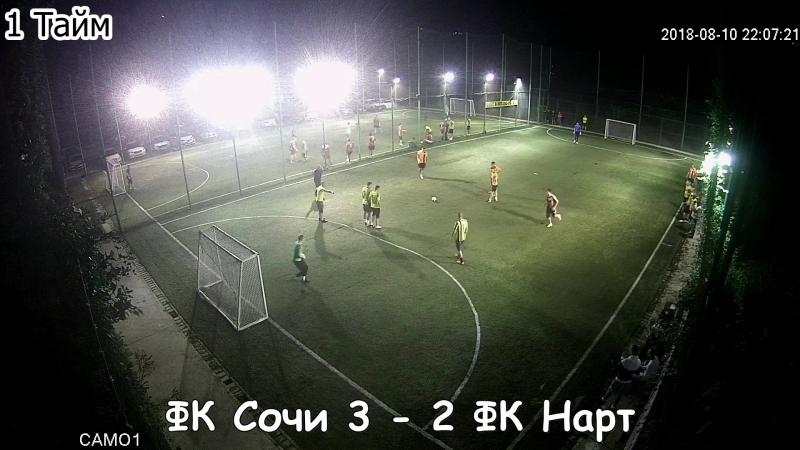 2 Высшая Лига 2 Фаил Сочи 3 - 2 Нарт