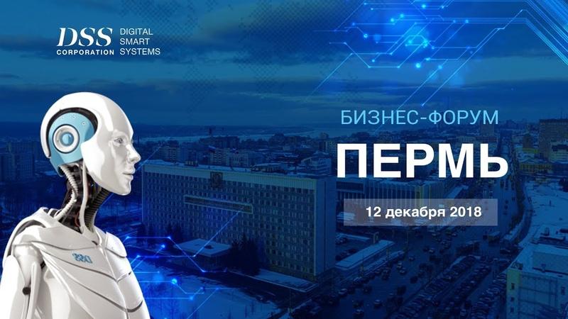 DSS в Перми! Бизнес-форум от Digital Smart Systems