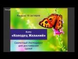 Презентация Большого Коуч-курса Алексея Марфичева