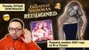 The Greatest Showman REIMAGINED (Величайший ШОУМЕН) | Mariah Carey - CAUTION