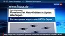 Новости на Россия 24 • НАТО признала превосходство российской армии в секретном докладе