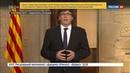 Новости на Россия 24 Власти Испании заявили что Пучдемон идёт против закона