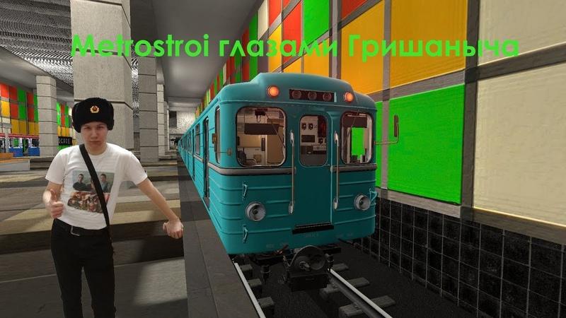 3 Гришаныч играет Garry's mod Metrostroi