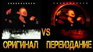 Обзор и сравнение пластинок Soundgarden - Superunknown