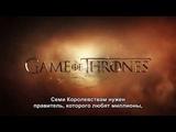 Игра Престолов Game of Thrones 5 сезон Русский трейлер SUB 2015 HD