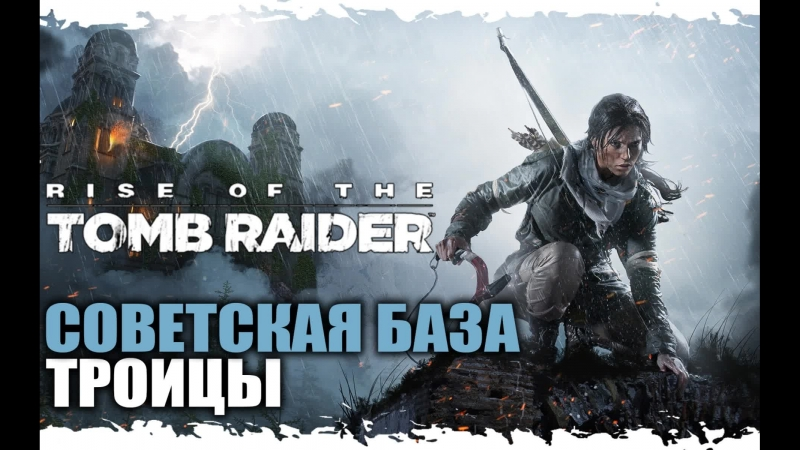 Rise of the Tomb Raider - Прохождение на русском. Часть 2