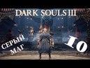 Dark Souls 3 ► PS4 ► Серый Маг ► Часть 10 ► Великан рыцари и кидала