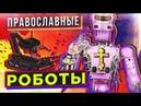 ПРАВОСЛАВНЫЙ ЧАППИ И ВАЛЛИ - РОБОТЫ РОССИИ трешрпц \ ты иллюминат