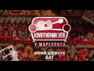 Квартирник НТВ у Маргулиса. Юрий Шевчук и ДДТ