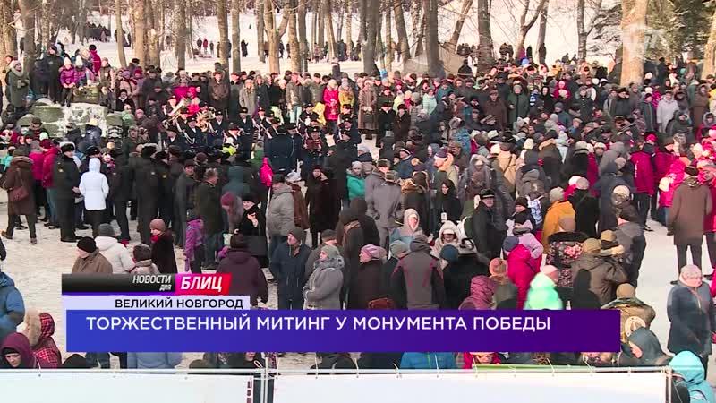 Новости дня. Блиц: Торжественный митинг и историческая инсталляция «Освобожденный Новгород»