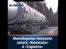 Министерство обороны опубликовало видео испытания передовых оруженйых новинок России