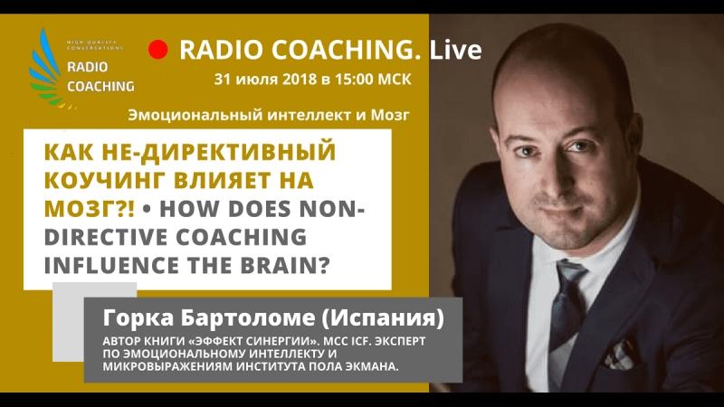 Radio Coaching №25. КАК НЕ-ДИРЕКТИВНЫЙ КОУЧИНГ ВЛИЯЕТ НА МОЗГ! • HOW DOES NON-DIRECTIVE COACHING INFLUENCE THE BRAIN Invited e
