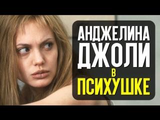 КИНОКРИТИКА Анджелина Джоли попала в психбольницу, новая номинация на Оскар и др - Новости кино