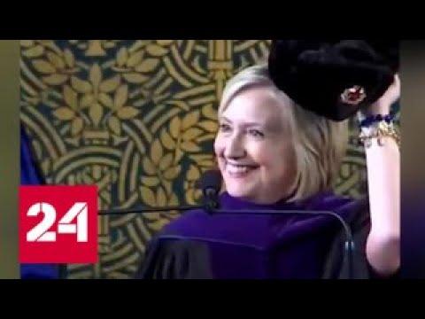 Хиллари Клинтон о России если вы не можете победить их - присоединитесь к ним - Россия 24