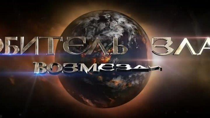 Обитель зла 5 Возмездие 2012 Трейлер