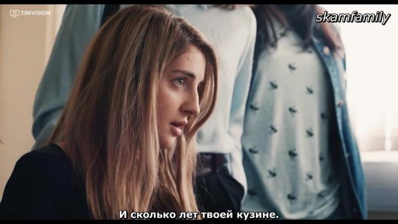 Skam_Italia 1 сезон 11 серия . Часть 3 (Беременна . ) Рус. субтитры