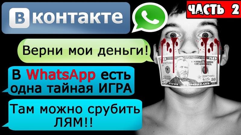 ПЕРЕПИСКА ГДЕ МОИ ДЕНЬГИ, ЧУВАК? в WhatsApp и ВК Часть 2 - СТРАШИЛКИ НА НОЧЬ