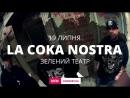 La Coka Nostra Kyiv 19 07