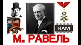 ТОП 14 интересных фактов М. Равель Best of MAURICE RAVEL ИСТОРИЯ МУЗЫКИ