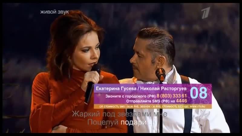 Besame mucho - Николай Расторгуев, Екатерина Гусева.