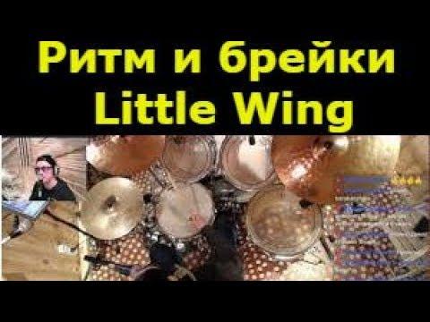 Крутые Брейки Митча Митчелла | Jimi Hendrix - Little Wing | Скайп Урок Ницца Франция -Тольятти