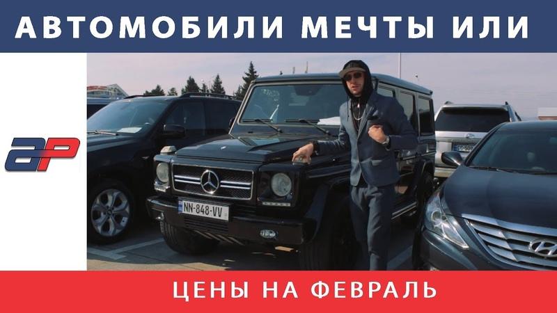 Авто из США в Грузии на AUTOPAPA (февраль 2019) часть 4