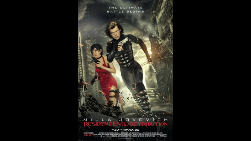 Обитель зла 5 Возмездие 2012