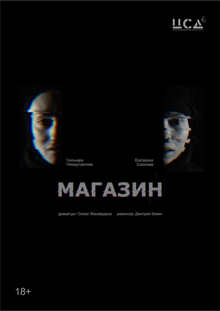 Афиша Екатеринбург Спектакль МАГАЗИН в ЦСД