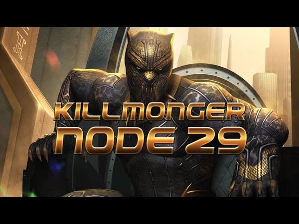 Киллмонгер ячейка 29 Killmonger node 29 easy kill marvel contest of champions mcoc mbch
