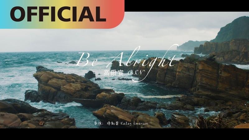 高爾宣 OSN -【Be Alright】|Official MV