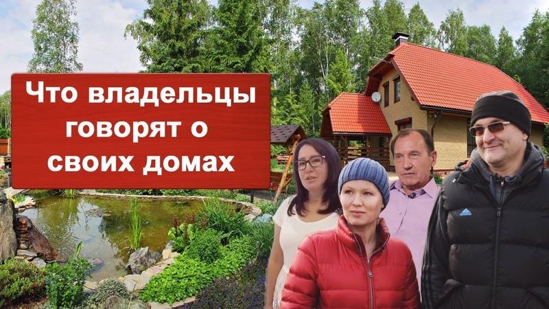 Загородные дома и их владельцы. Строили более 10 лет назад.