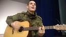 LIZER - КОРАБЛИ Армейское видео 9, кавер на гитаре by Раиль Арсланов/Arslan