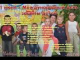 День защиты детей.  01.06.18