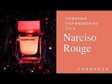 Красный - значит первый. Narciso Rouge - новый аромат от Narciso Rodriguez