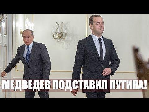 МЕДВЕДЕВ ПОДСТАВИЛ ПУТИНА! 20.06.2018