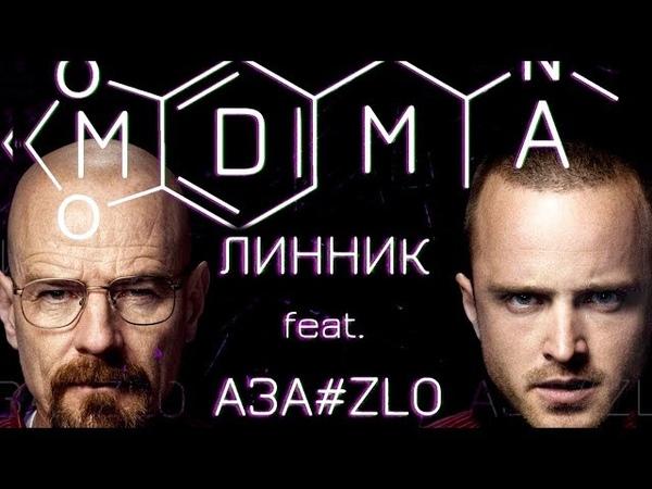 АЗАZLO feat. ЛИННИК - MDMA (НОВЫЙ ТРЕК)