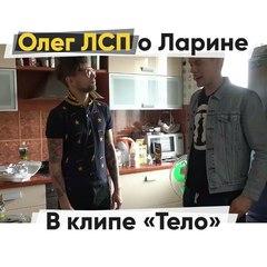 VSRAP on Instagram: В новом выпуске шоу вДудь, героем которого стал  @lspolegi, @yurydud задал гостю вопрос о том, зачем в клип Тело на роль Ром...