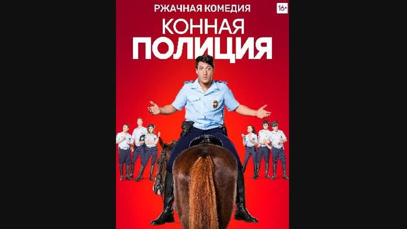 Конная полиция (2018г-.......) сериал,один сезон,трейлер