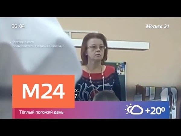 Учительница музыки в Петербурге унижала и обзывала своих учеников Москва 24