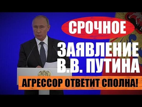 CΡOЧΗOE ЗАЯВΛЕНИЕ ВЛАДИМИРА ПУТИНА В КРЕМЛЕ — 7.12.2018