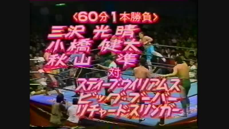 1993.11.17 - Mitsuharu Misawa/Kenta Kobashi/Jun Akiyama vs. Steve Williams/Big Bubba/Richard Slinger [JIP]