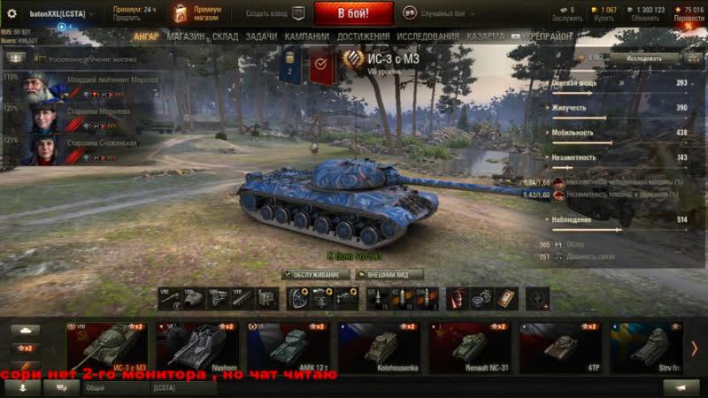 World of Tanks Ис3 с МЗ делаем средний урон 2к часть 2