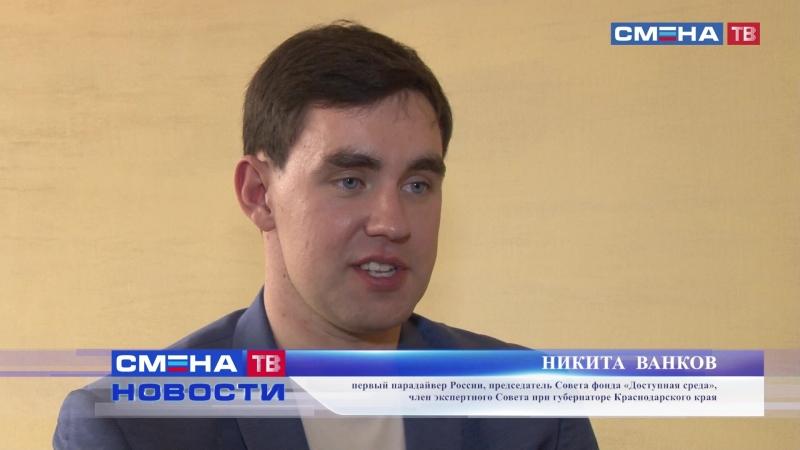 Встреча с первым парадайвером России Никитой Ванковым на образовательном проекте «Я – гражданин» в ВДЦ «Смена»